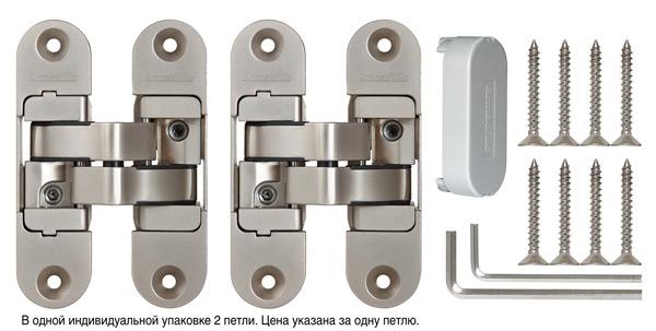 Петля скрытой установки с 3D-регулировкой Architect 3D-ACH 40 SN Матовый никель прав. 40 кг