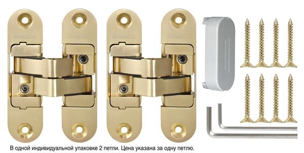 Петля скрытой установки с 3D-регулировкой Architect 3D-ACH 40 SG Матовое золото лев. 40 кг