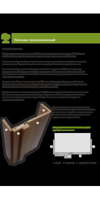 Наличник полукруглый ламинат (Фрегат)